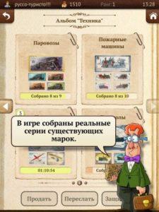 Андроид: Коллекционер марок - играй, собирай, изучай
