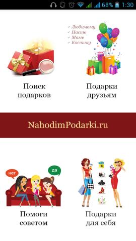 """генератор идей и """"органайзер"""" подарков"""