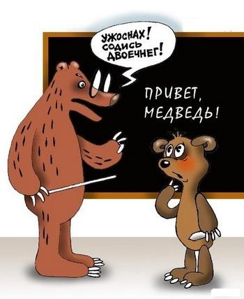 Урок Русский язык - Произношение и правописание слов с безударными гласными