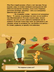 Сказки для умных деток – развивающие интерактивные книги